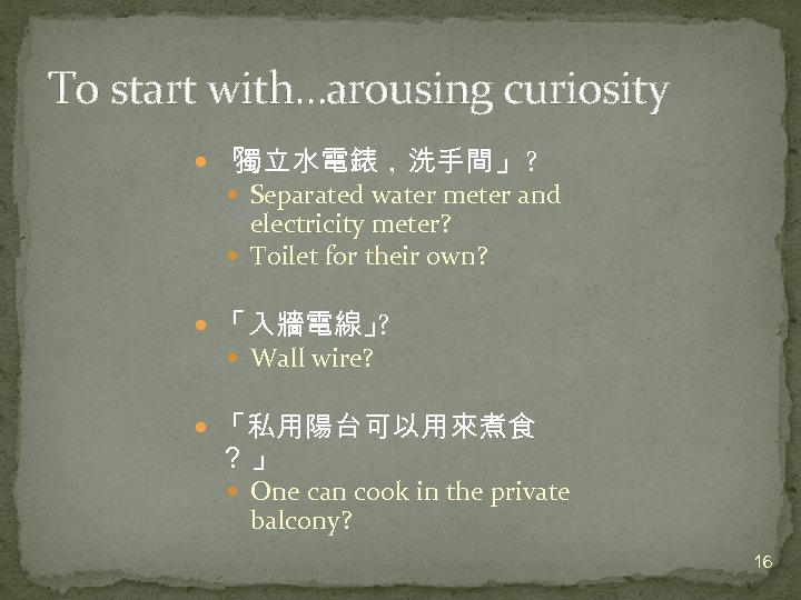 To start with…arousing curiosity 「 獨立水電錶,洗手間」? Separated water meter and electricity meter? Toilet for