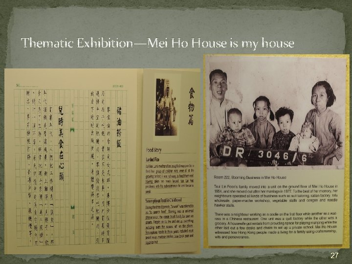 Thematic Exhibition—Mei Ho House is my house 27