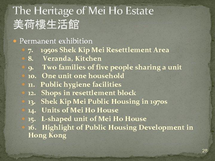 The Heritage of Mei Ho Estate 美荷樓生活館 Permanent exhibition 7.  1950 s Shek Kip
