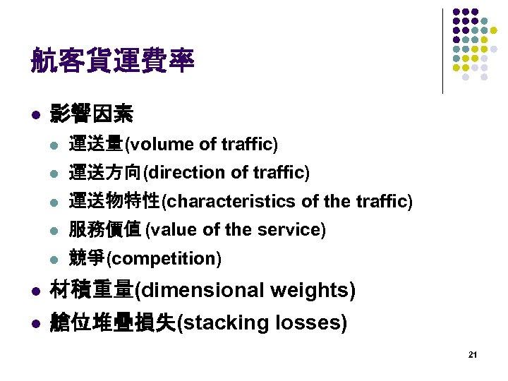 航客貨運費率 l 影響因素 l 運送量(volume of traffic) l 運送方向(direction of traffic) l 運送物特性(characteristics of