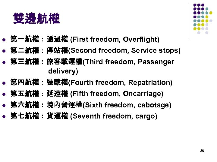 雙邊航權 l 第一航權:通過權 (First freedom, Overflight) l 第二航權:停站權(Second freedom, Service stops) l 第三航權:旅客載運權(Third freedom,