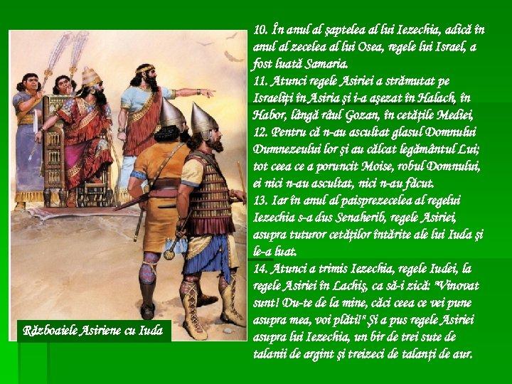 Războaiele Asiriene cu Iuda 10. În anul al şaptelea al lui Iezechia, adică în