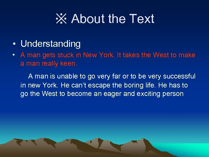 ※ About the Text • Understanding • A man gets stuck in New York.