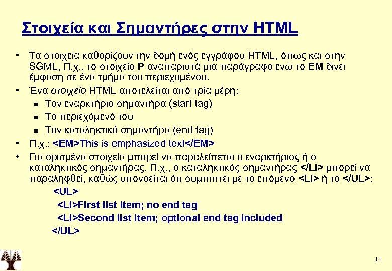 Στοιχεία και Σημαντήρες στην HTML • Τα στοιχεία καθορίζουν την δομή ενός εγγράφου HTML,