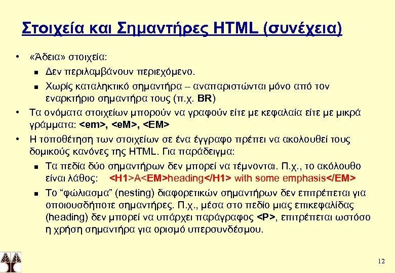 Στοιχεία και Σημαντήρες HTML (συνέχεια) • «Άδεια» στοιχεία: n Δεν περιλαμβάνουν περιεχόμενο. n Χωρίς