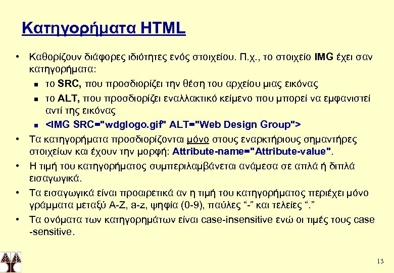 Κατηγορήματα HTML • Καθορίζουν διάφορες ιδιότητες ενός στοιχείου. Π. χ. , το στοιχείο IMG