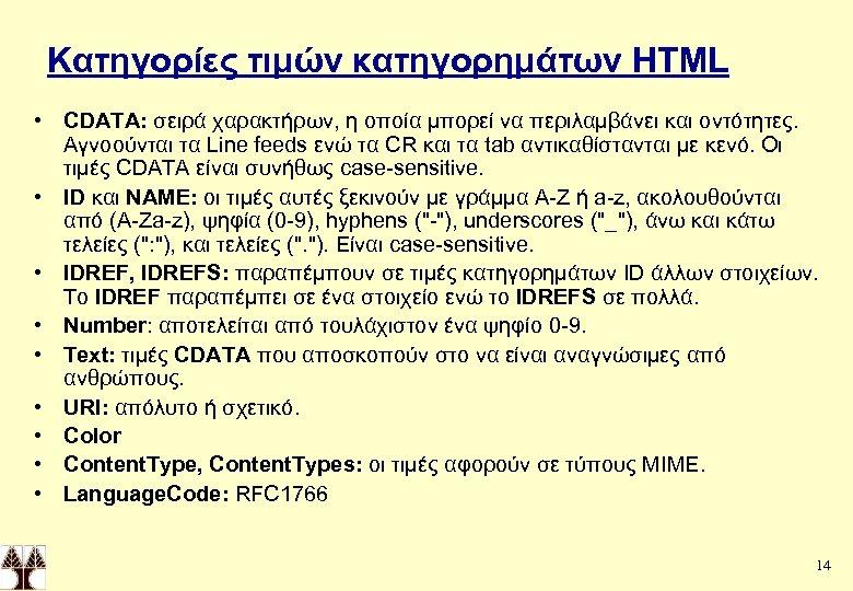 Κατηγορίες τιμών κατηγορημάτων HTML • CDATA: σειρά χαρακτήρων, η οποία μπορεί να περιλαμβάνει και