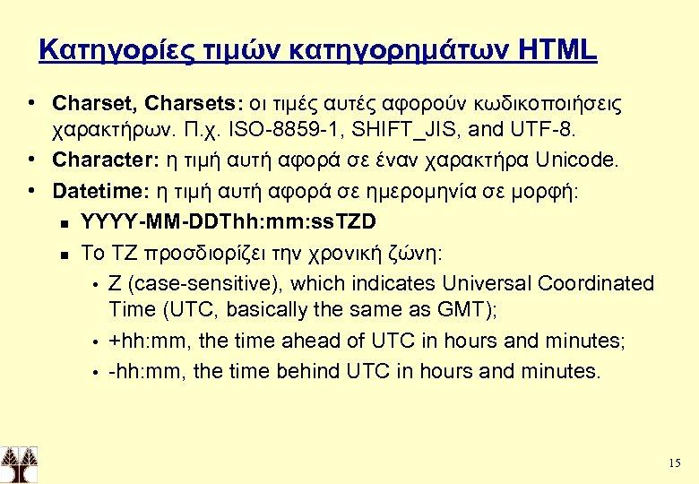 Κατηγορίες τιμών κατηγορημάτων HTML • Charset, Charsets: οι τιμές αυτές αφορούν κωδικοποιήσεις χαρακτήρων. Π.