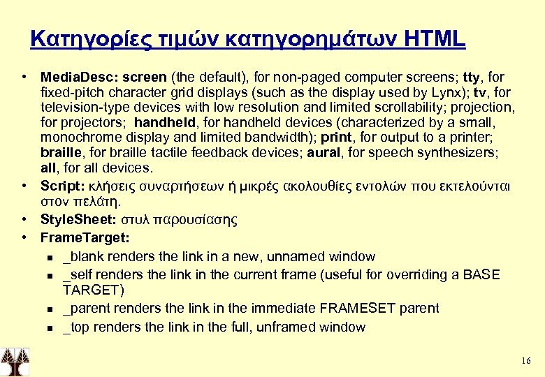 Κατηγορίες τιμών κατηγορημάτων HTML • Media. Desc: screen (the default), for non-paged computer screens;