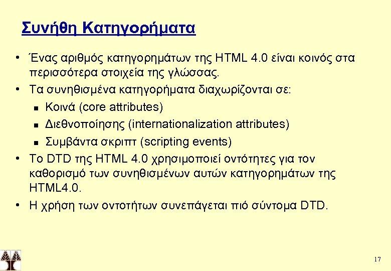 Συνήθη Κατηγορήματα • Ένας αριθμός κατηγορημάτων της HTML 4. 0 είναι κοινός στα περισσότερα