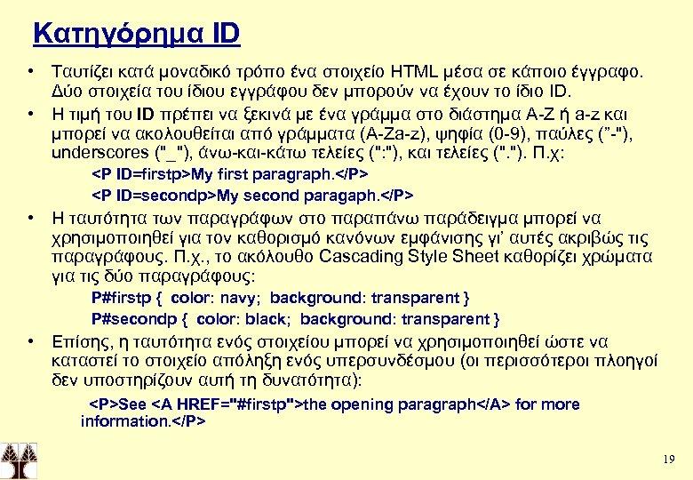 Κατηγόρημα ID • Ταυτίζει κατά μοναδικό τρόπο ένα στοιχείο HTML μέσα σε κάποιο έγγραφο.