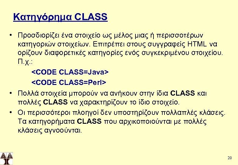 Κατηγόρημα CLASS • Προσδιορίζει ένα στοιχείο ως μέλος μιας ή περισσοτέρων κατηγοριών στοιχείων. Επιτρέπει