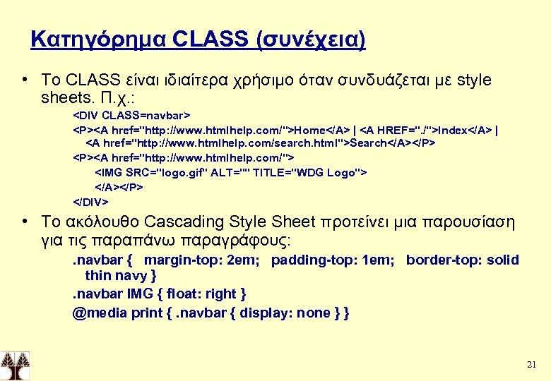 Κατηγόρημα CLASS (συνέχεια) • Το CLASS είναι ιδιαίτερα χρήσιμο όταν συνδυάζεται με style sheets.