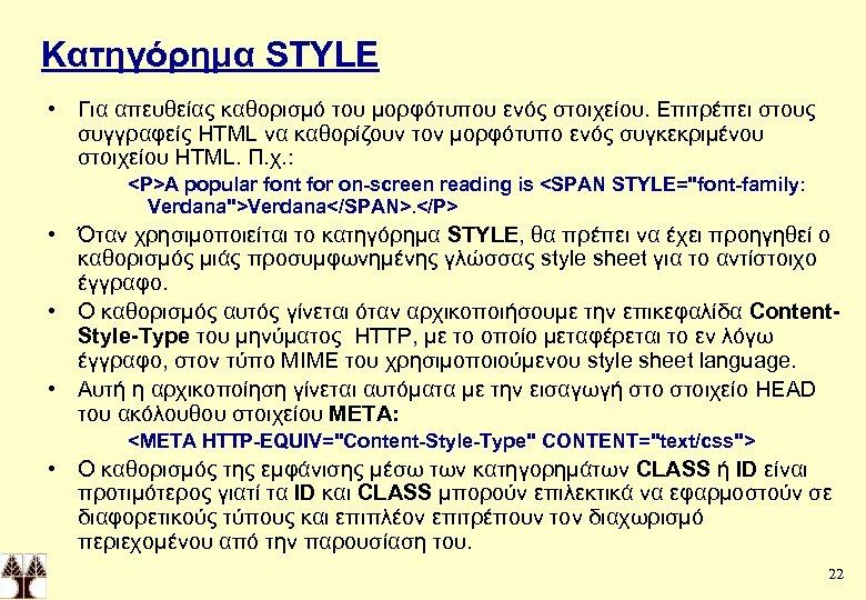 Κατηγόρημα STYLE • Για απευθείας καθορισμό του μορφότυπου ενός στοιχείου. Επιτρέπει στους συγγραφείς HTML