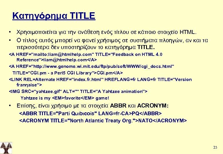 Κατηγόρημα TITLE • Χρησιμοποιείται για την ανάθεση ενός τίτλου σε κάποιο στοιχείο HTML. •