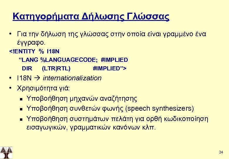 Κατηγορήματα Δήλωσης Γλώσσας • Για την δήλωση της γλώσσας στην οποία είναι γραμμένο ένα