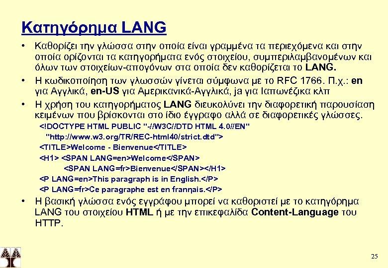 Κατηγόρημα LANG • Καθορίζει την γλώσσα στην οποία είναι γραμμένα τα περιεχόμενα και στην