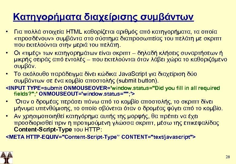 Κατηγορήματα διαχείρισης συμβάντων • Για πολλά στοιχεία HTML καθορίζεται αριθμός από κατηγορήματα, τα οποία
