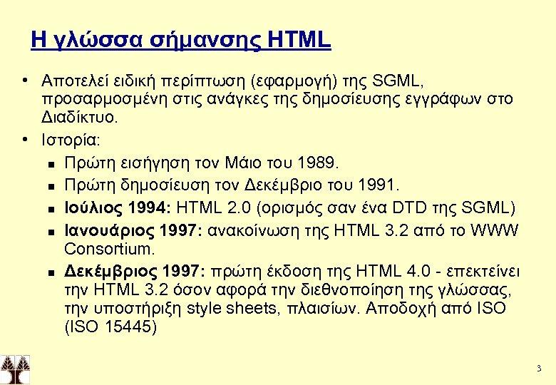 Η γλώσσα σήμανσης HTML • Αποτελεί ειδική περίπτωση (εφαρμογή) της SGML, προσαρμοσμένη στις ανάγκες