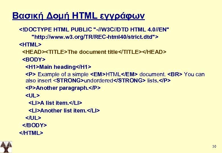 Βασική Δομή HTML εγγράφων <!DOCTYPE HTML PUBLIC
