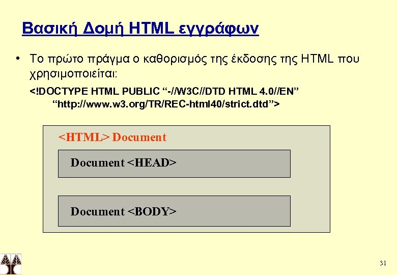 Βασική Δομή HTML εγγράφων • Το πρώτο πράγμα ο καθορισμός της έκδοσης της HTML