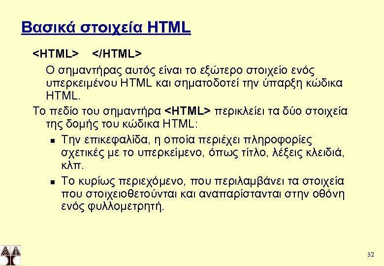 Βασικά στοιχεία HTML <HTML> </HTML> Ο σημαντήρας αυτός είναι το εξώτερο στοιχείο ενός υπερκειμένου