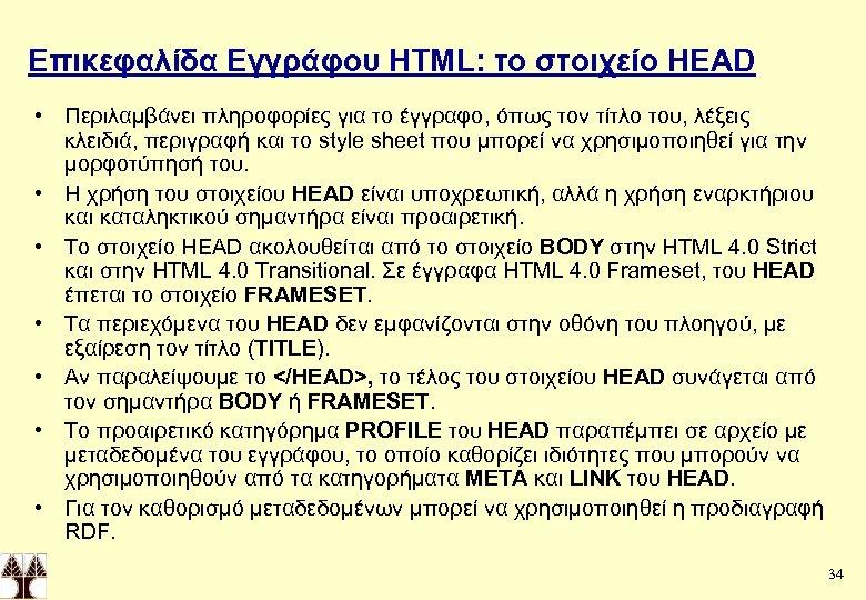 Επικεφαλίδα Εγγράφου HTML: το στοιχείο HEAD • Περιλαμβάνει πληροφορίες για το έγγραφο, όπως τον