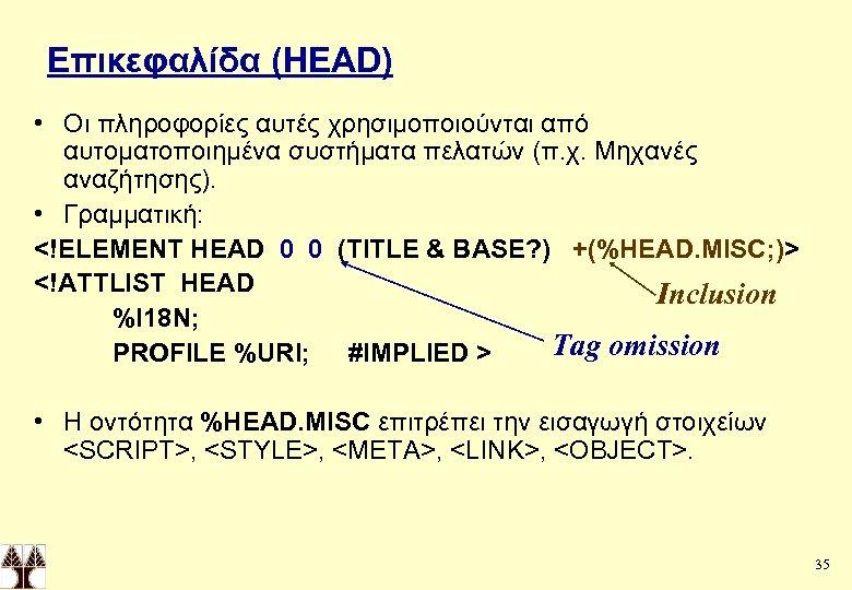 Επικεφαλίδα (HEAD) • Οι πληροφορίες αυτές χρησιμοποιούνται από αυτοματοποιημένα συστήματα πελατών (π. χ. Μηχανές