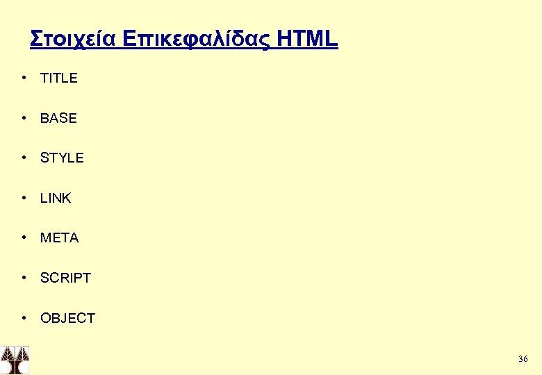 Στοιχεία Επικεφαλίδας HTML • TITLE • BASE • STYLE • LINK • META •