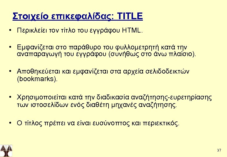 Στοιχείο επικεφαλίδας: ΤΙTLE • Περικλείει τον τίτλο του εγγράφου HTML. • Εμφανίζεται στο παράθυρο