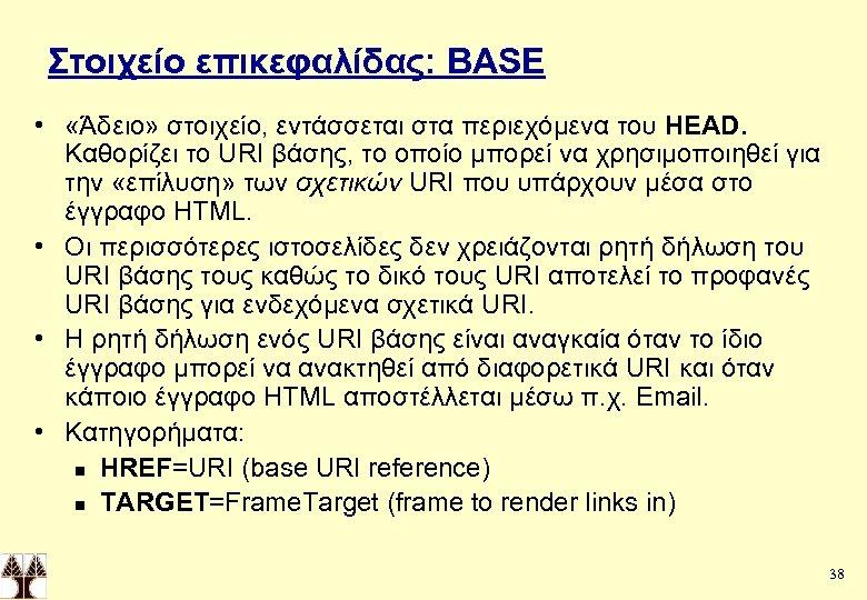 Στοιχείο επικεφαλίδας: BASE • «Άδειο» στοιχείο, εντάσσεται στα περιεχόμενα του HEAD. Καθορίζει το URI
