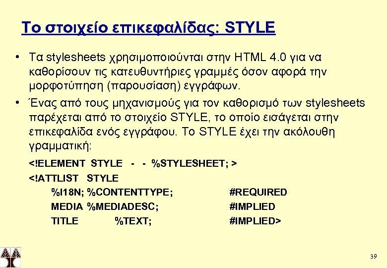 Το στοιχείο επικεφαλίδας: STYLE • Τα stylesheets χρησιμοποιούνται στην HTML 4. 0 για να