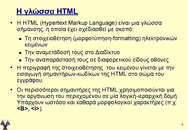 Η γλώσσα HTML • Η HTML (Hypertext Markup Language) είναι μια γλώσσα σήμανσης, η