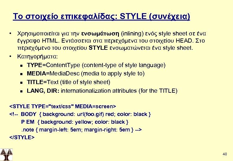 Το στοιχείο επικεφαλίδας: STYLE (συνέχεια) • Χρησιμοποιείται για την ενσωμάτωση (inlining) ενός style sheet