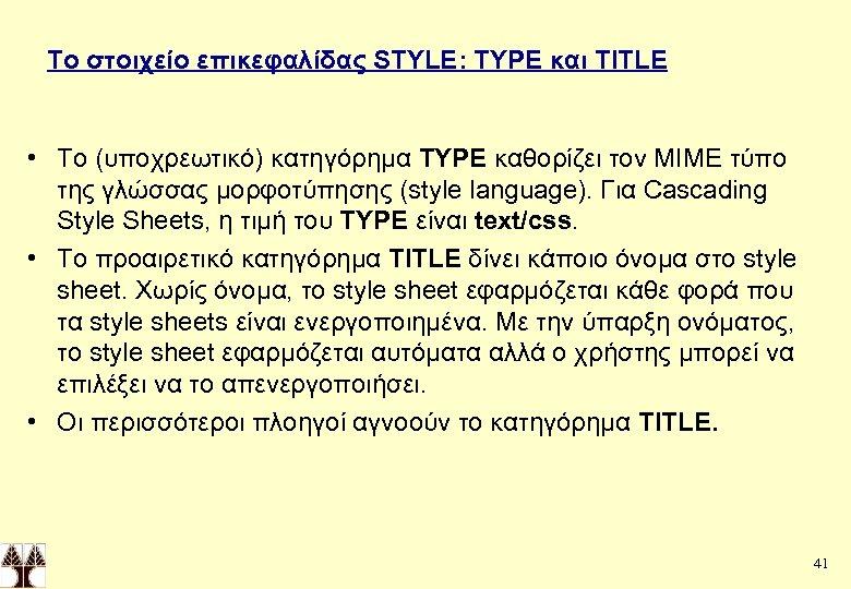 Το στοιχείο επικεφαλίδας STYLE: TYPE και TITLE • Το (υποχρεωτικό) κατηγόρημα TYPE καθορίζει τον