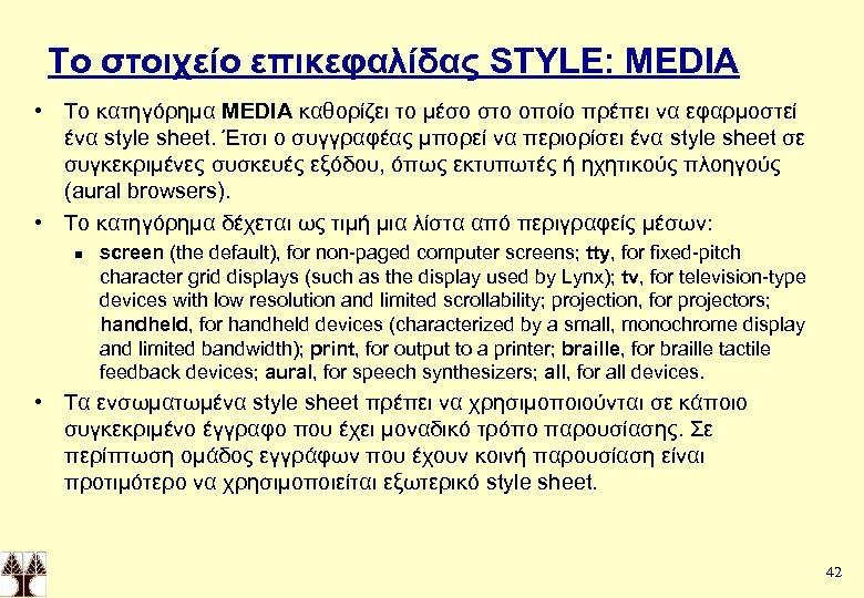 Το στοιχείο επικεφαλίδας STYLE: MEDIA • Το κατηγόρημα MEDIA καθορίζει το μέσο στο οποίο