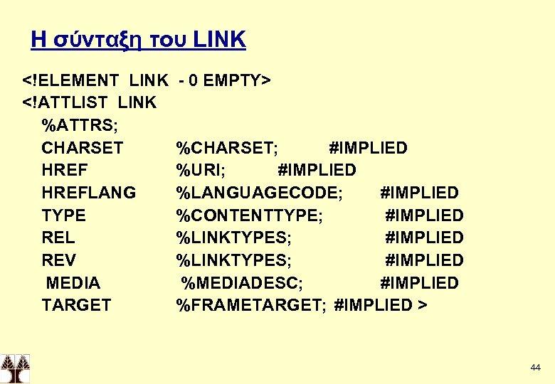 Η σύνταξη του LINK <!ELEMENT LINK <!ATTLIST LINK %ATTRS; CHARSET HREFLANG TYPE REL REV
