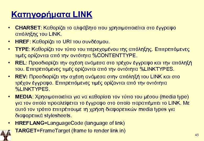 Κατηγορήματα LINK • CHARSET: Καθορίζει το αλφάβητο που χρησιμοποιείται στο έγγραφο απόληξης του LINK.