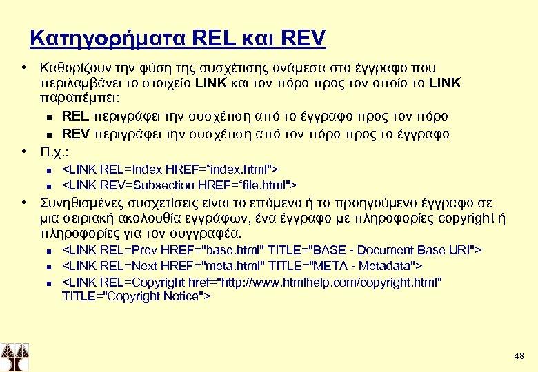 Κατηγορήματα REL και REV • Καθορίζουν την φύση της συσχέτισης ανάμεσα στο έγγραφο που