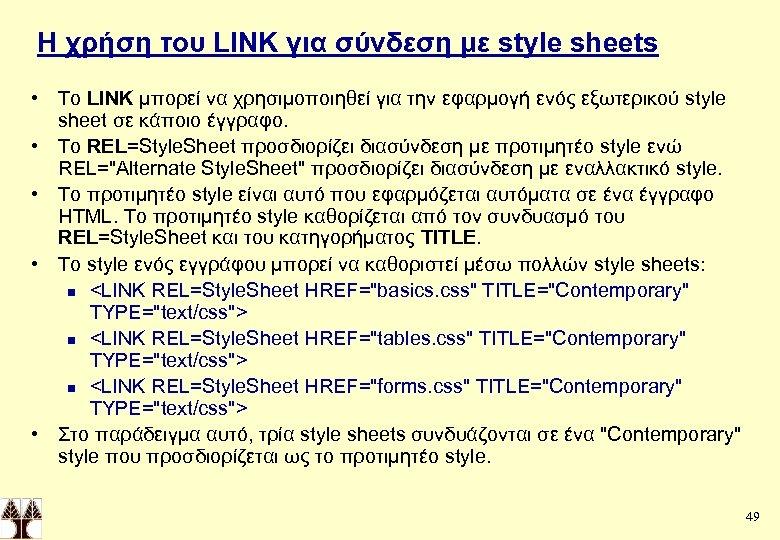 Η χρήση του LINK για σύνδεση με style sheets • To LINK μπορεί να