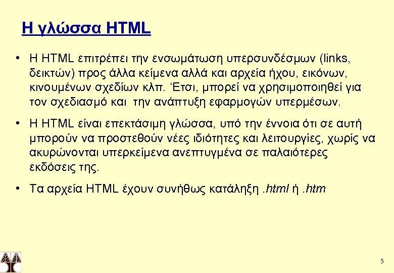 Η γλώσσα HTML • Η HTML επιτρέπει την ενσωμάτωση υπερσυνδέσμων (links, δεικτών) προς άλλα