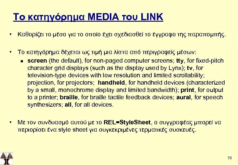 Το κατηγόρημα MEDIA του LINK • Καθορίζει το μέσο για το οποίο έχει σχεδιασθεί