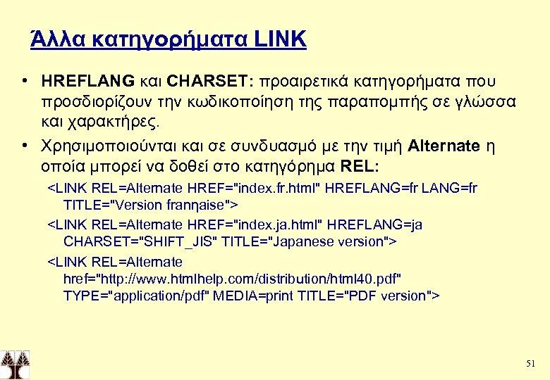 Άλλα κατηγορήματα LINK • HREFLANG και CHARSET: προαιρετικά κατηγορήματα που προσδιορίζουν την κωδικοποίηση της
