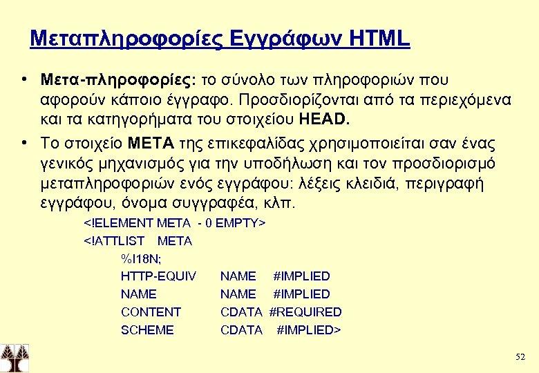 Μεταπληροφορίες Εγγράφων HTML • Μετα-πληροφορίες: το σύνολο των πληροφοριών που αφορούν κάποιο έγγραφο. Προσδιορίζονται