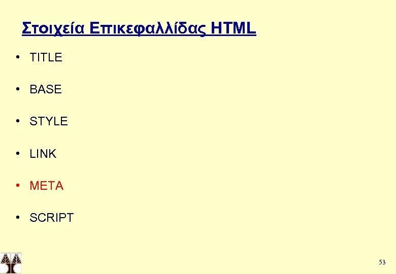 Στοιχεία Επικεφαλλίδας HTML • TITLE • BASE • STYLE • LINK • META •