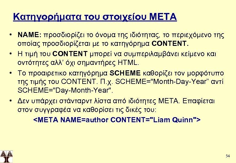 Κατηγορήματα του στοιχείου ΜΕΤΑ • NAME: προσδιορίζει το όνομα της ιδιότητας, το περιεχόμενο της