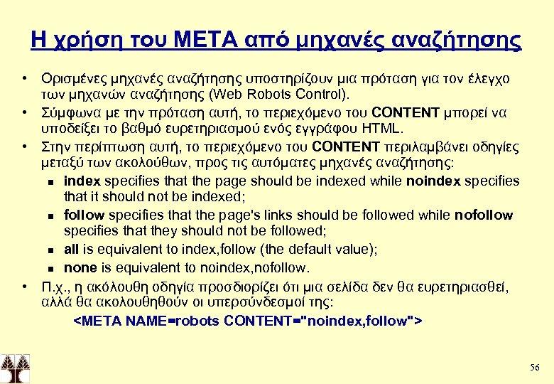 Η χρήση του ΜΕΤΑ από μηχανές αναζήτησης • Ορισμένες μηχανές αναζήτησης υποστηρίζουν μια πρόταση