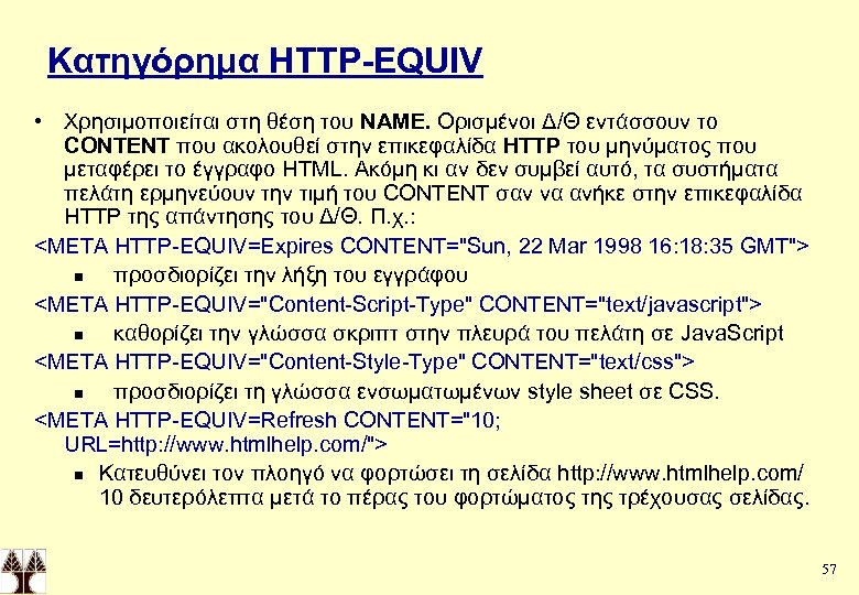 Κατηγόρημα HTTP-EQUIV • Χρησιμοποιείται στη θέση του NAME. Ορισμένοι Δ/Θ εντάσσουν το CONTENT που