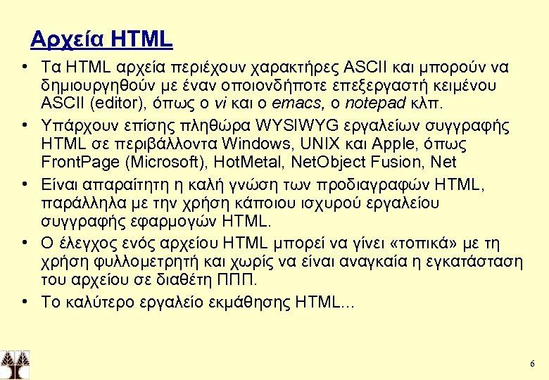 Αρχεία HTML • Τα HTML αρχεία περιέχουν χαρακτήρες ASCII και μπορούν να δημιουργηθούν με
