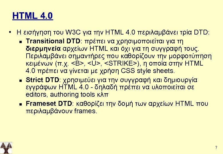 HTML 4. 0 • Η εισήγηση του W 3 C για την HTML 4.